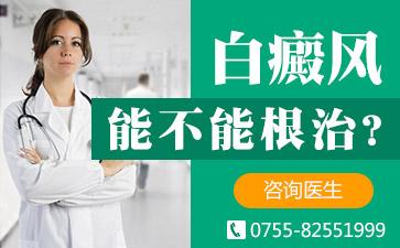 深圳哪里有治白殿风的医院