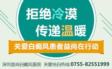 深圳治疗白斑的医院吗?