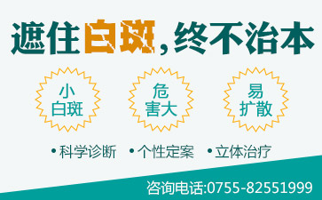 深圳小孩脸上有白色块是什么原因
