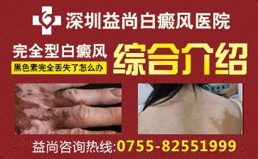 深圳白殿疯专科医院介绍儿童白斑的最佳治疗方法是什么