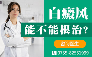 深圳宝安区白癜风医院哪家好哪些因素能够影响白斑的治疗费用
