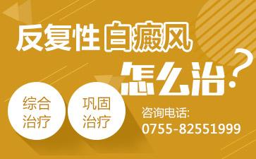 深圳那个医院治疗白癜风好讲解白癜风的饮食护理是什么