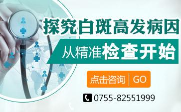 深圳宝安区哪里治疗白斑治疗最好?手部白癜风的诊断依据